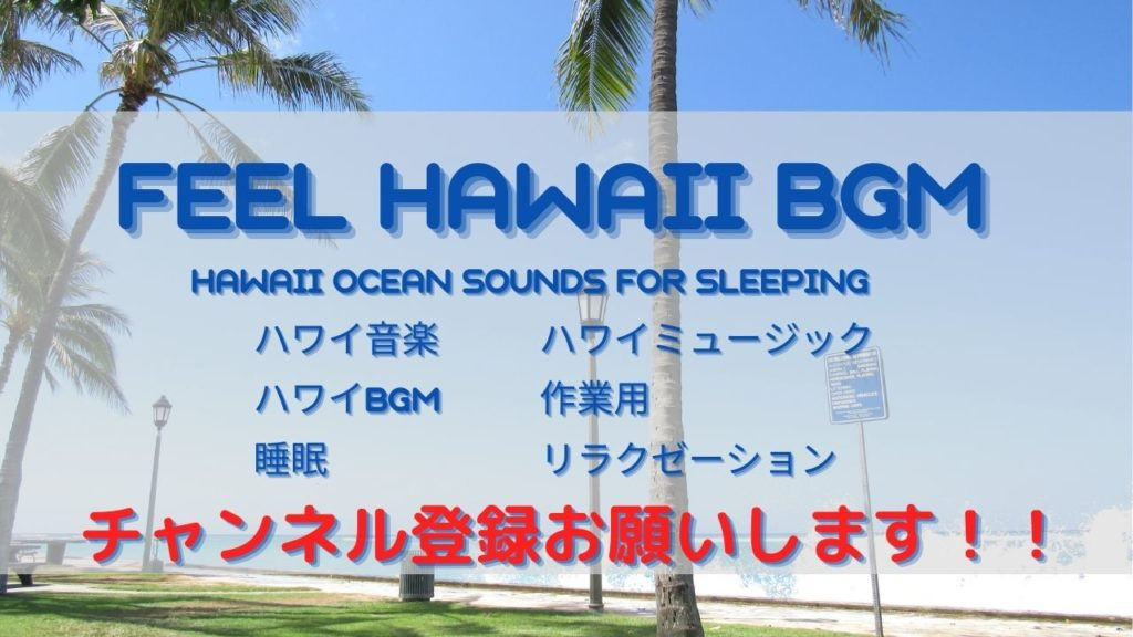 FEEL HAWAII BGM